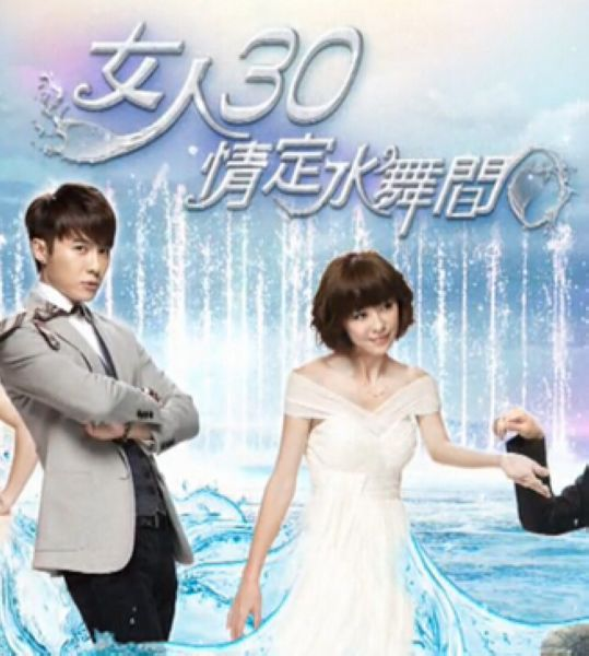 女人30情定水舞間/Fabulous 30, Love in The House of Dancing Water