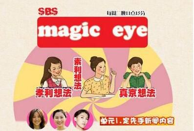 韓國綜藝 Magic Eye 7DVD