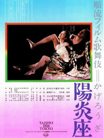 1981日本高分愛情奇幻電影《陽炎座/Heat Shimmer Theater》鈴木清順.日語中字